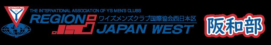ワイズメンズクラブ 阪和部